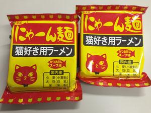 Nayn麺